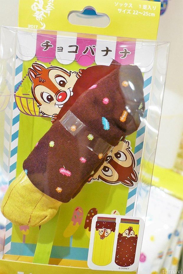 ソックス950円