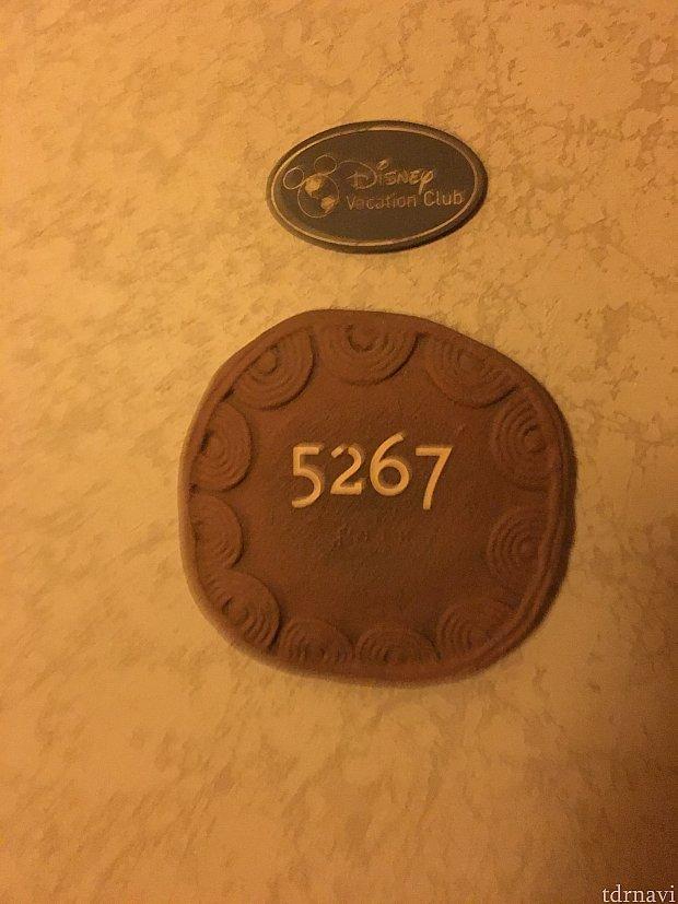 シェアしたお部屋番号です。