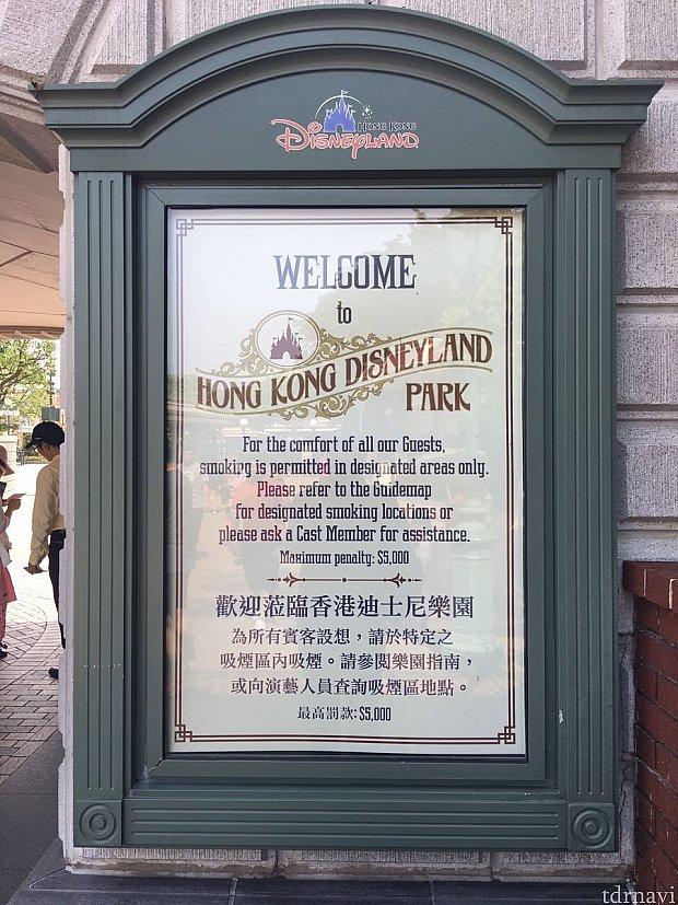 ウェルカムトゥ香港ディズニーランドパーク