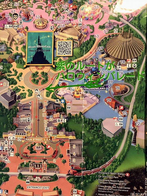 【ガイドマップ】 パレードルートが載ってます。 2が昼のハロウィンパレード、3が夜のヴィランズのパレードと書かれており、そのマークが2はオレンジのルートを示しているように見えたのですが、昼も夜も紫のルートです!