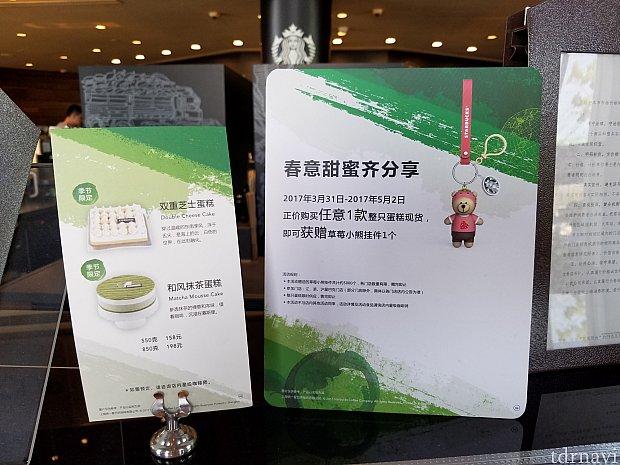 ケーキ(左に書いてる抹茶のケーキ)を1ホール買うと貰えるストラップ。5月2日までのキャンペーン。