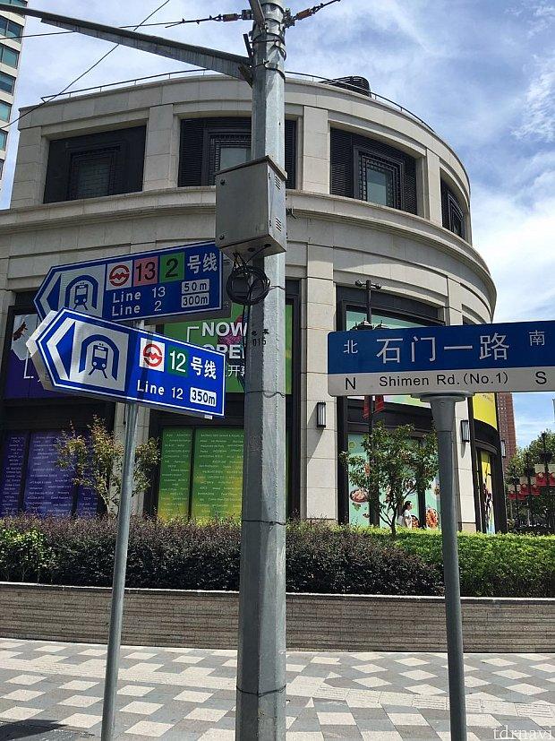 12号線の南京西路駅は駅名は同じですが地下で繋がっていません。地上に出て10分くらい歩く必要がありますので注意してください!
