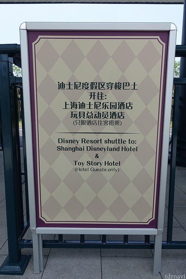 ディズニーホテル利用者限定とのサインも。