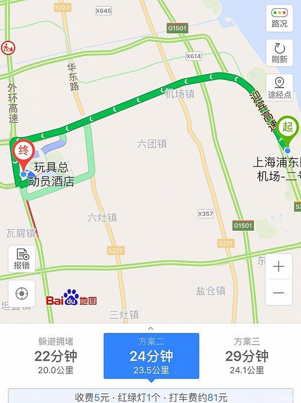 【ルート2】上海浦東空港T2➡️トイストーリーホテルまでのルート。