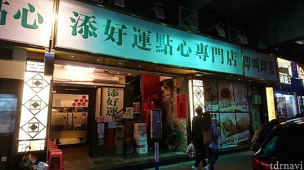 あのミシュランで有名なティンホーワン😋 最初に星を獲得したのがシャムスイポー店。その後近くに移転したのがこのお店。