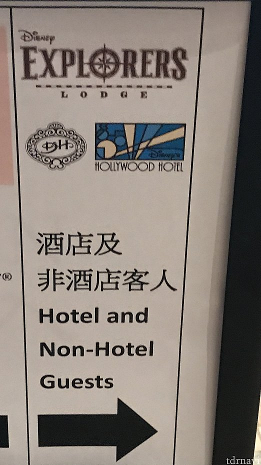 団体のお客さんも居たようで、看板がありました。 ディズニーホテル宿泊者でなくても早く入れるかもしれません。