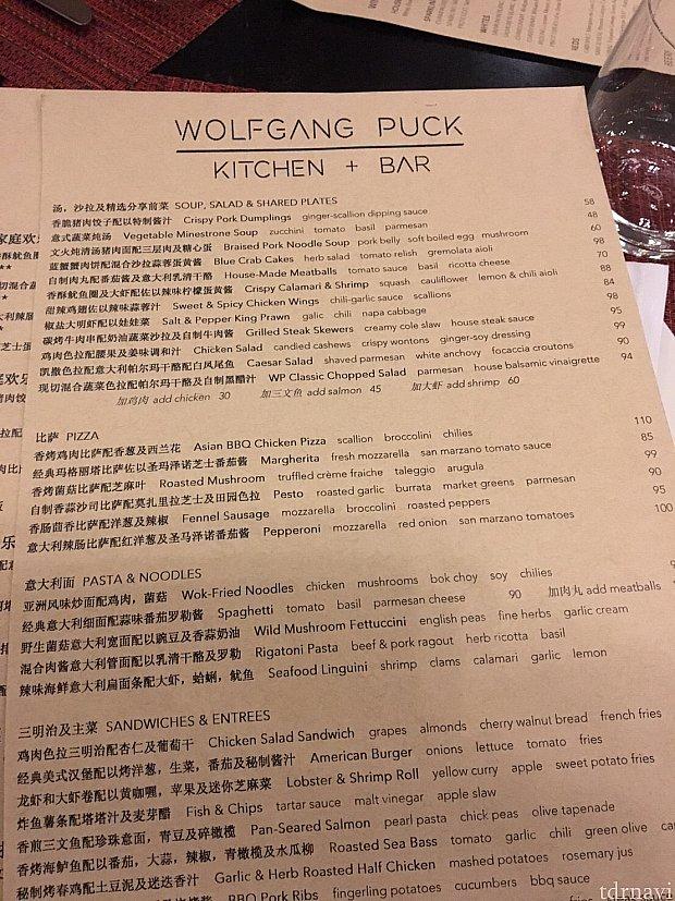 ウルフギャング・パック・キッチン&バー