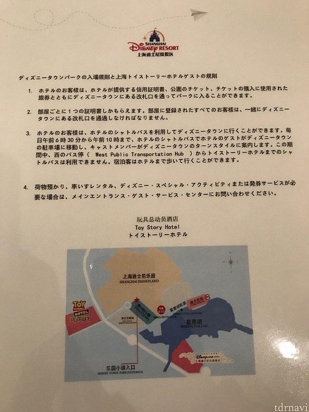 見せてくれた日本語説明です。日本語が所々おかしいですが、わからないほどではありません。