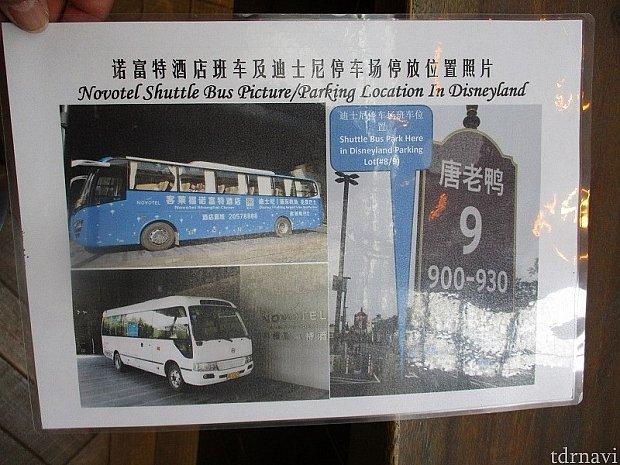 シャトルバス時刻表の裏面にパークでの乗車位置の説明です。