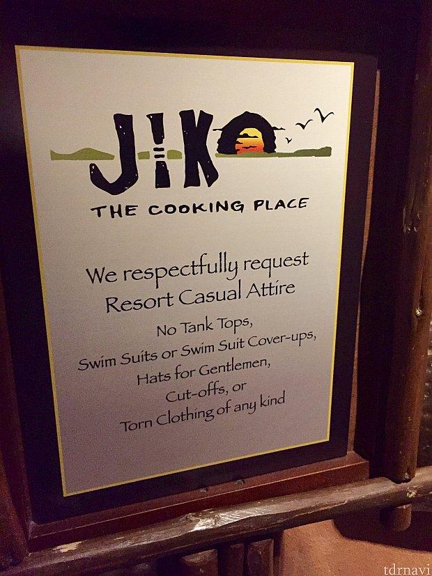 レストランの前にドレスコードの注意書きが。流石に高級レストランです。僕は前回来た時に被っていた帽子を取るように指示されました。