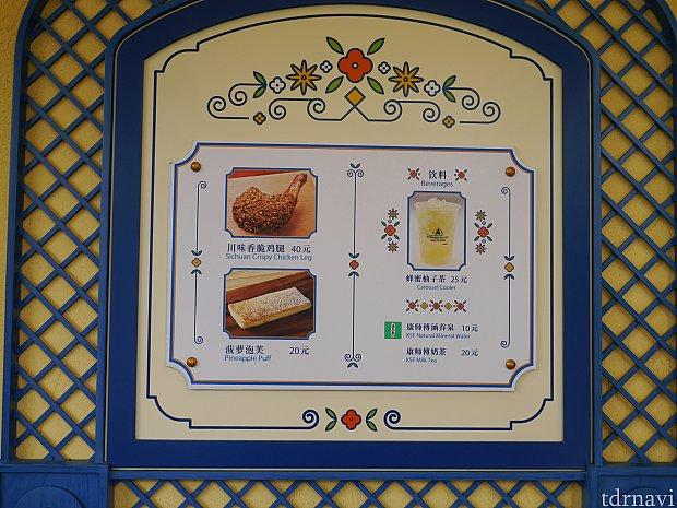 アイスの引換が出来る、「Picnic Basket」のメニューです。蜂蜜柚子茶がかなり美味しい!!次も飲みたいです☆