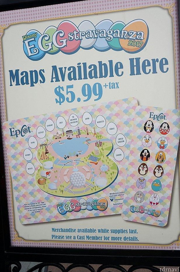 まずはマップを買います