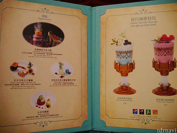 デザートメニューです!この右側にあるお城のカップが有料鑑賞エリアの特典でした。