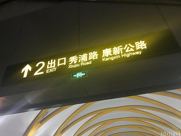 駅を出たら2番出口から出てずっと左!!!