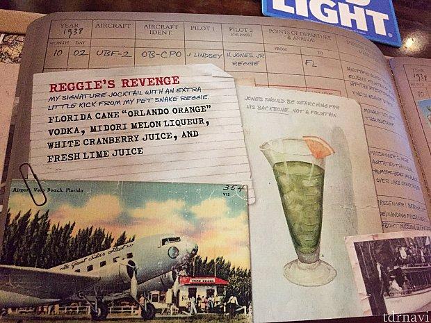 REGGIEがメニューにも登場。REGGIE'S REVENGEは僕のお気に入りのカクテルです。とても飲みやすい危険なカクテル。