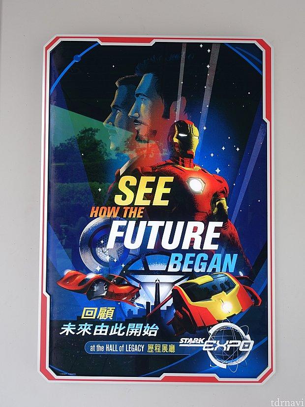 スターク・エキスポで未来を体感してきてください!