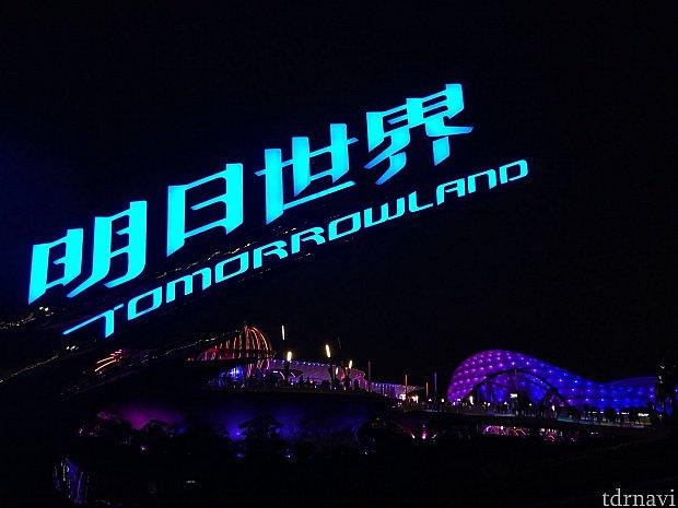 未来感溢れるトゥモローランド。夜は特にカッコいいです!
