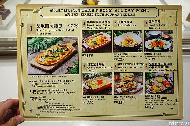 【ランチ&ディナー】食事メニュー。日替わりスープが付いて 119~139ドル。日替わりスープは、ほうれん草やパンプキンなどで美味しいスープに当たるかは運次第(笑)