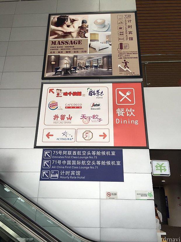 浦東空港T2はイミグレを越えてからもラーメンやハンバーガーなどの飲食店があります。
