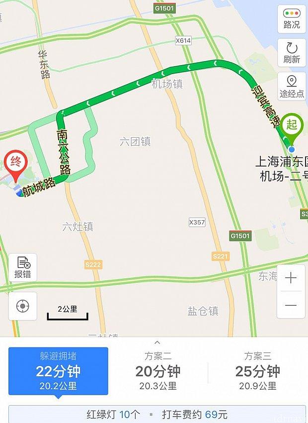 上海浦東空港T2➡️ディズニーランドホテルまでの最安値ルート