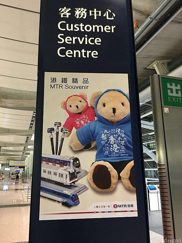 エアポートエクスプレスの香港空港駅でMTRのお土産物が売られていました。