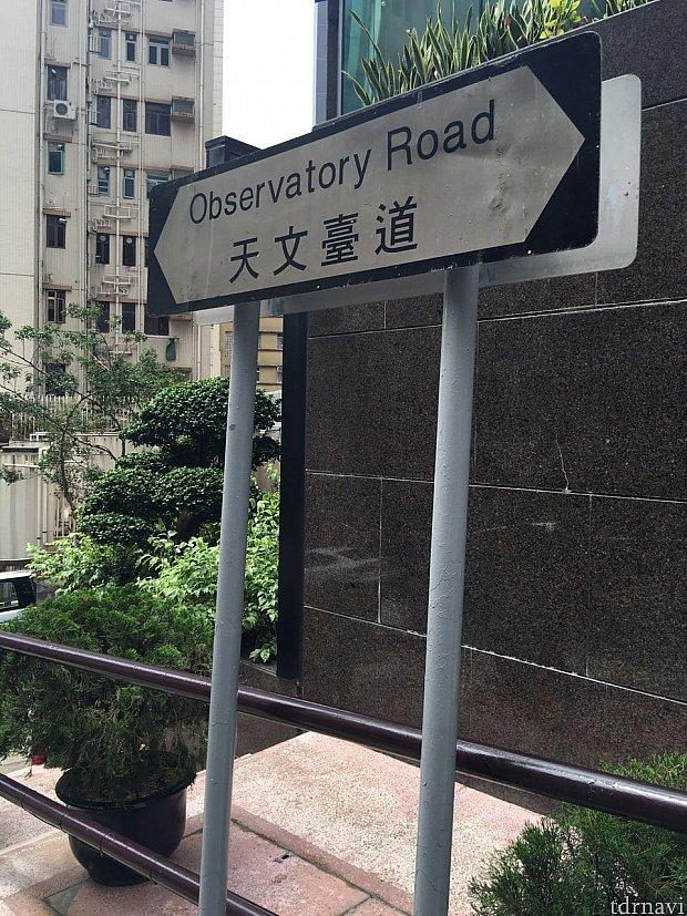 天文台道。急な上り坂の行き止まりのところにホテルはあります。
