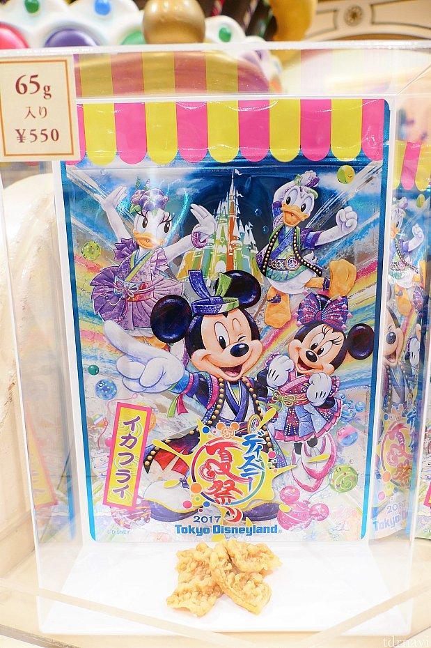 イカフライ550円