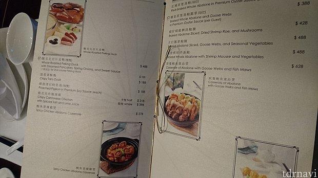 その他にもメニューがたくさんあります。蛇足ですが他のテーブルでは北京ダックが!鳥のお顔が付いていて普通では見られない衝撃的な光景も見ることが出来ました。