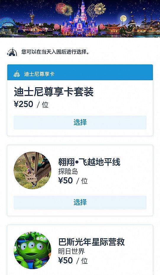有料ファストパスも公式アプリから購入できます。