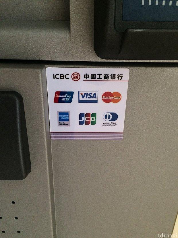 使えるカード JCBもあります
