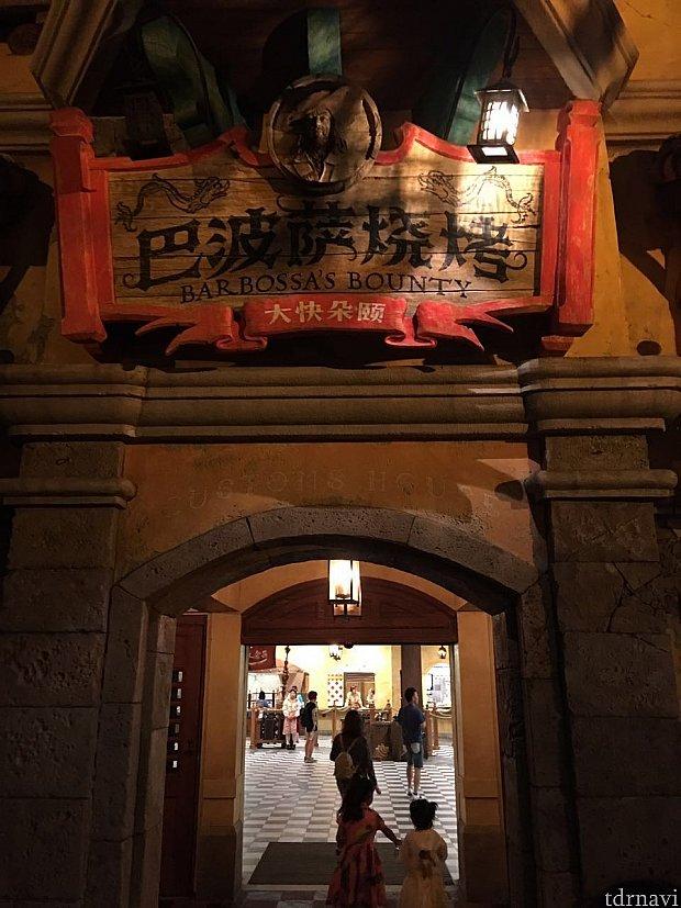 中国語の看板。巴波萨烧烤(バルボッサBBQ)と書いてありました。