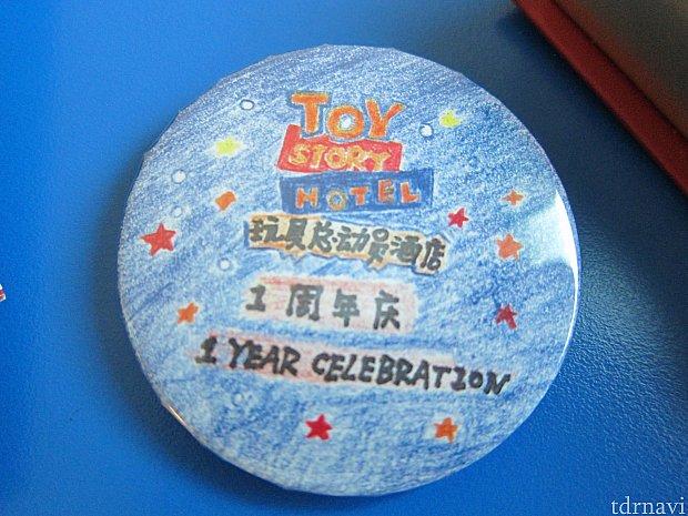 もう一つのサプライズプレゼントが、トイ・ストーリーホテル1周年記念缶バッジ。ホテルのロビーで貰えました。