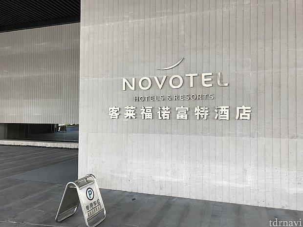 ノボテル 上海 クローバー