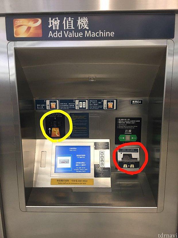 """残高が86.6HKDだと心もとないので少しチャージすることにしました。""""増値機""""と書いてある機械でチャージできます。黄色のところにオクトパスカードを入れて、赤色のところにお金を入れます。"""