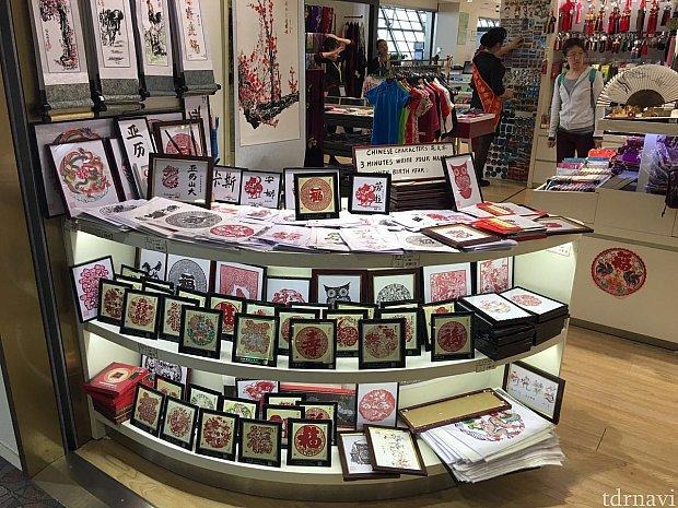 切り絵や花文字、印鑑など、中国っぽいお土産も。