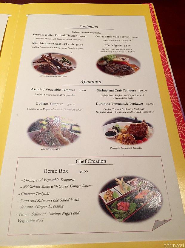 メインディッシュのページです。焼き物、揚げ物、弁当BOXなどなど。僕が思っていたよりも意外とアメリカンなメニューだと思いました。