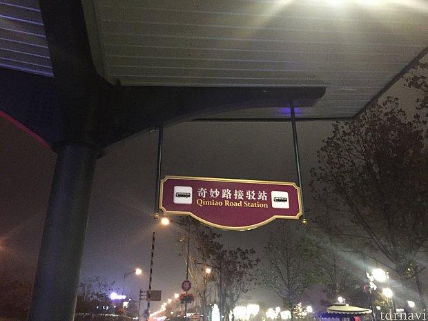 バス乗り場の看板です。