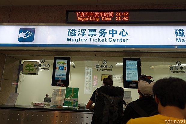 ここに並んで片道切符を買いましょう。40元です。
