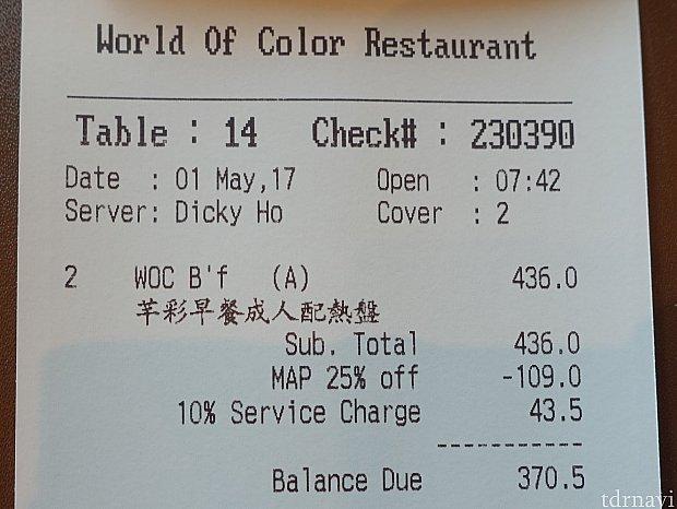 朝食のお会計。年パス(プラチナ)で25%割引で、大人2名で370.5ドル。テーブル会計です。