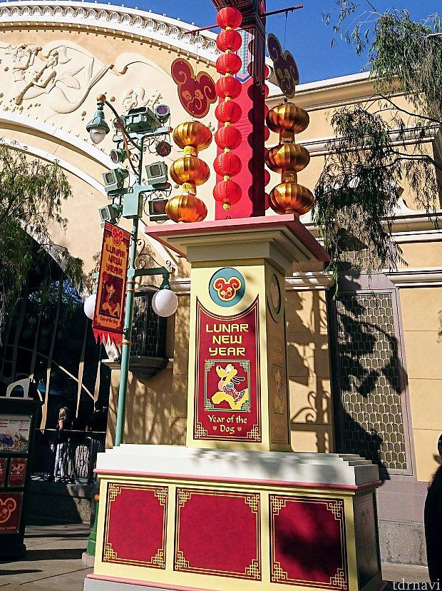 戌年の主役プルートは、柱やバナーにデザインされています U^ェ^U