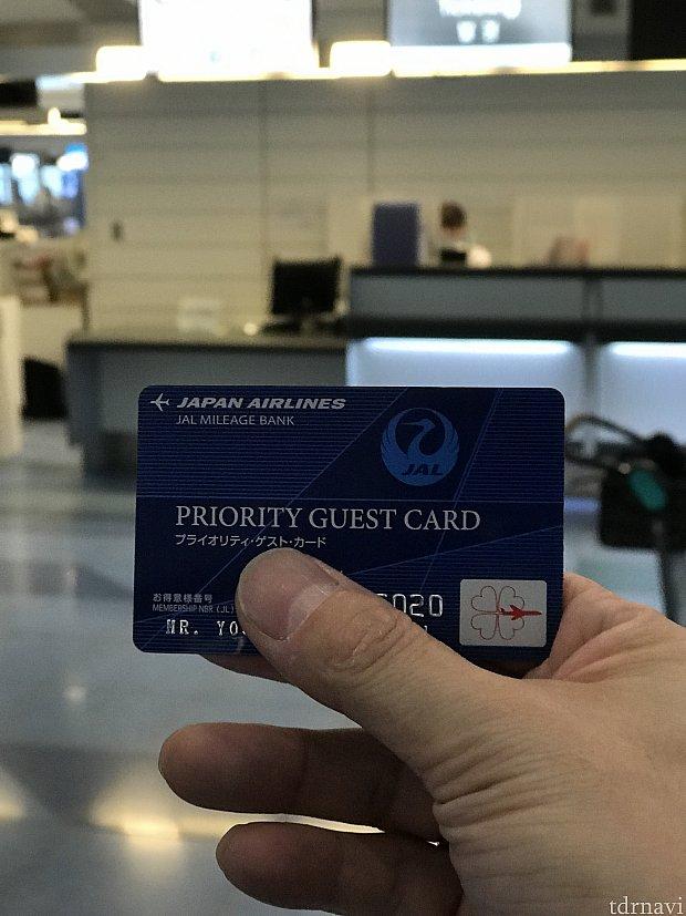 JALのプライオリティゲストカードです。事前に自分の情報が登録されてますので、毎回色々と説明しなくても良いのが便利です。