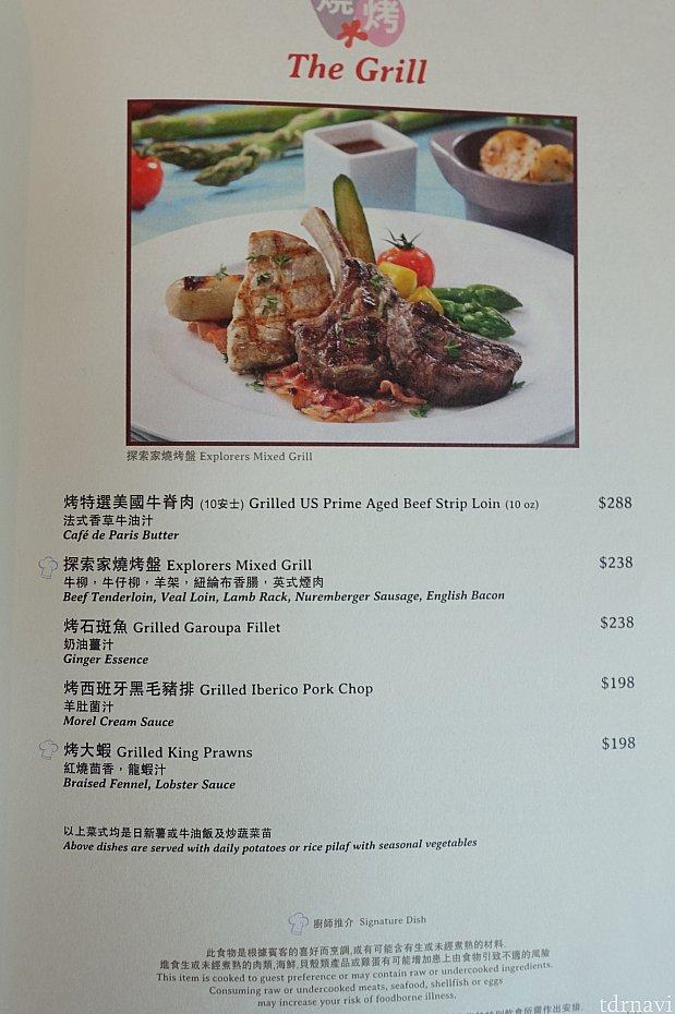 【ディナー】アラカルト(単品注文)のメニュー表。牛ステーキのプレートで288ドルなど