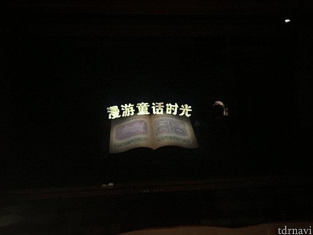ワンス・アポン・ア・タイム・アドベンチャー