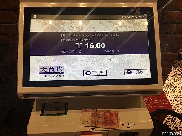 カードの残金が16元しかなかったので機械でチャージします。