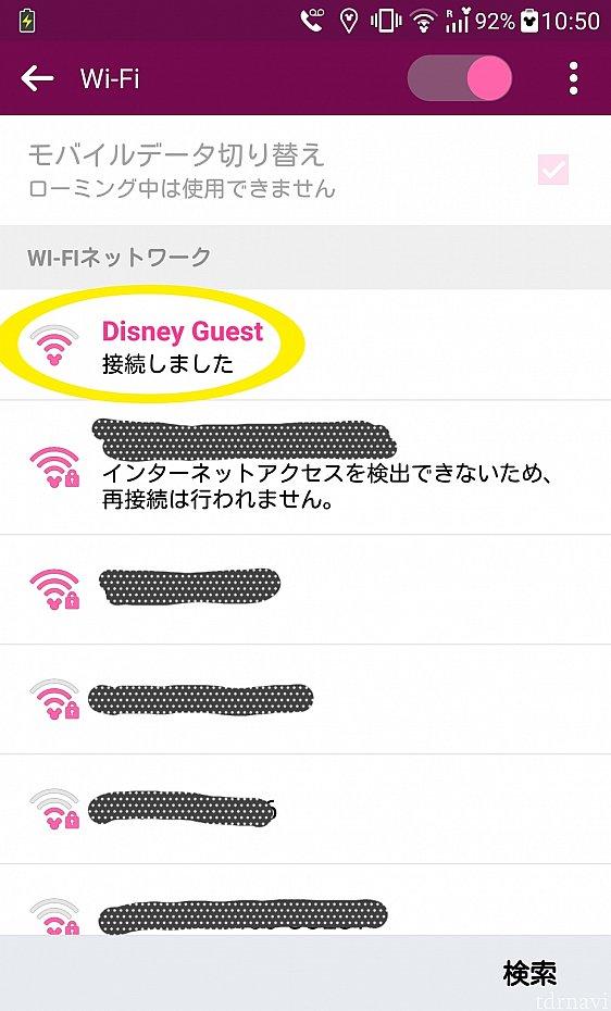 『Disney Guest』を選択して、インターネット接続😊