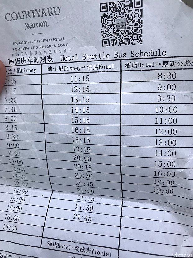 ホテルからのバス時刻表 ホテルにて最新を確認願います。