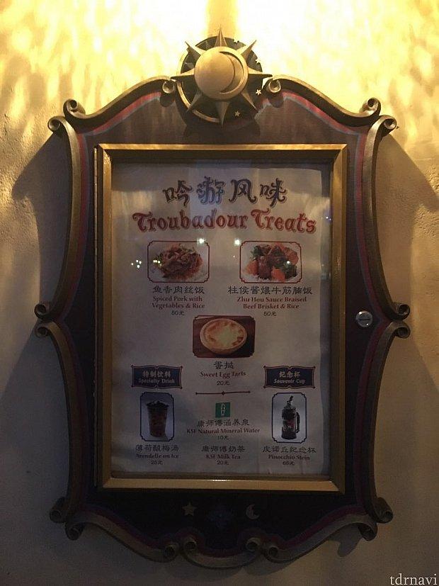 メニューは中華のご飯もの2種とエッグタルトのみ。