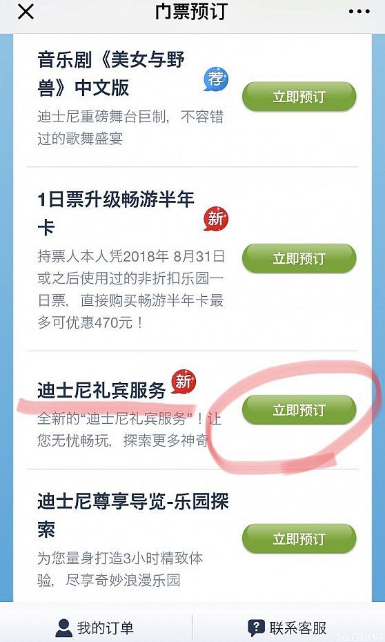 Disney Concierge Servicesは中国語で『迪士尼礼宾服务』。緑のボタンを押します