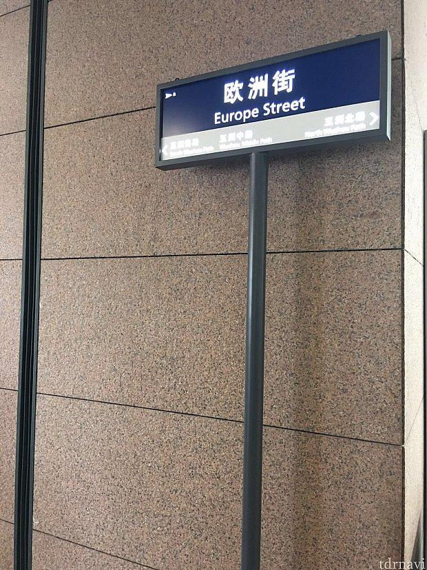 壁際には欧洲街の看板があります。