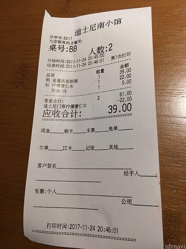 お会計は39元也。